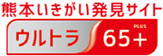 熊本いきがい発見サイト ウルトラ65+